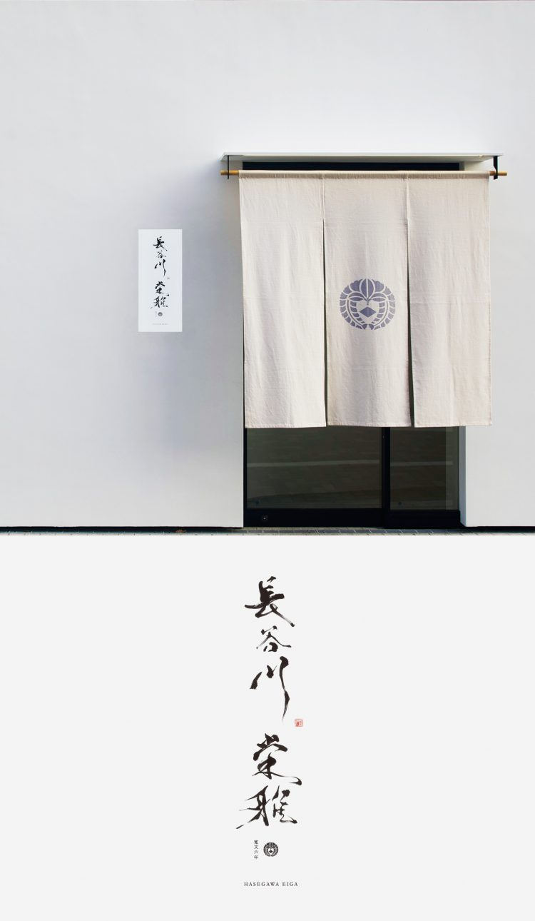 長谷川栄雅