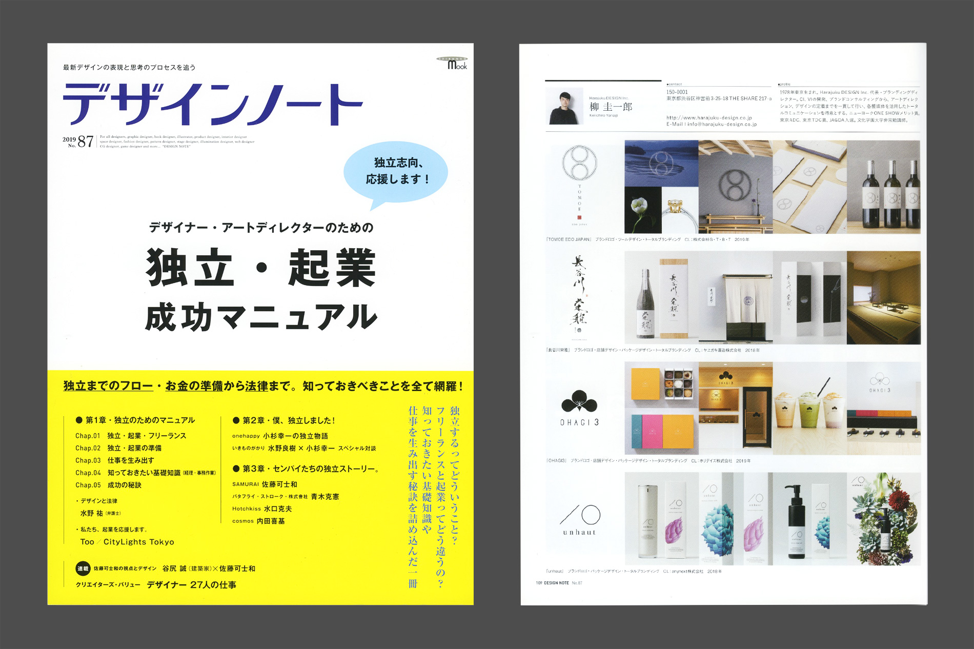 デザインノートNo.87 柳 圭一郎