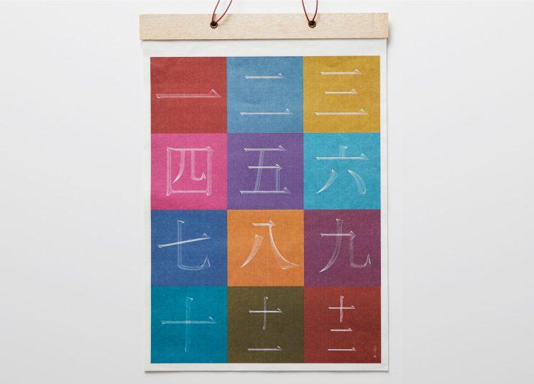 Kanji Calendar 2019