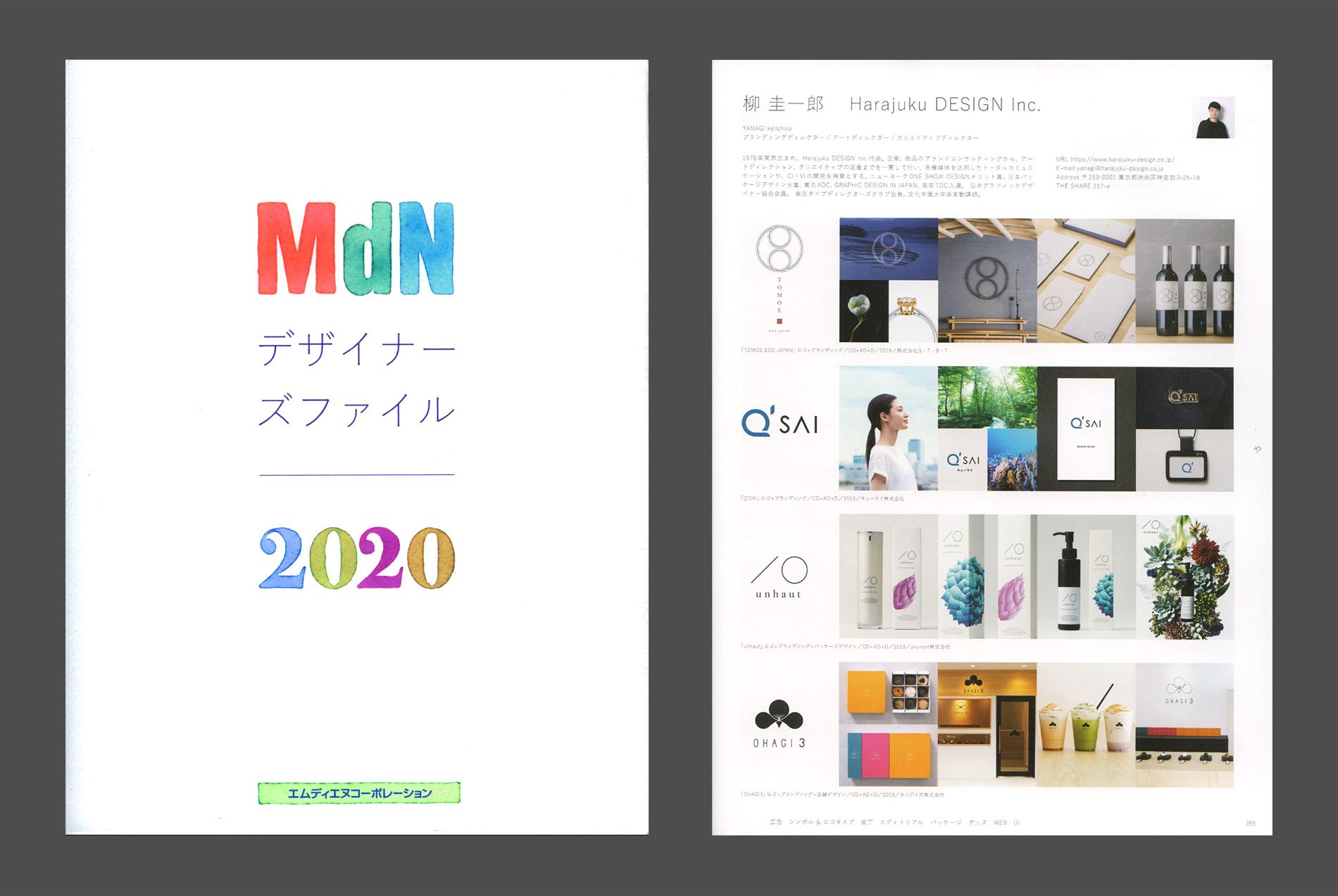 MdNデザイナーズファイル 2020 柳 圭一郎