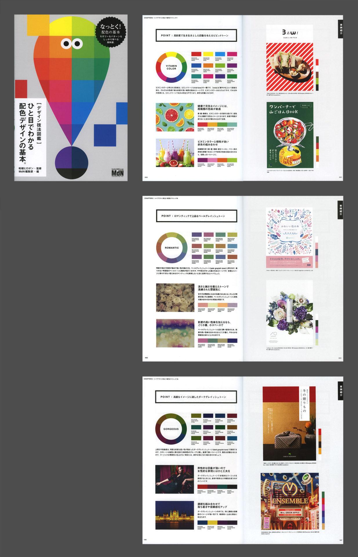 デザイン技法図鑑ひと目でわかる配色デザインの基本。