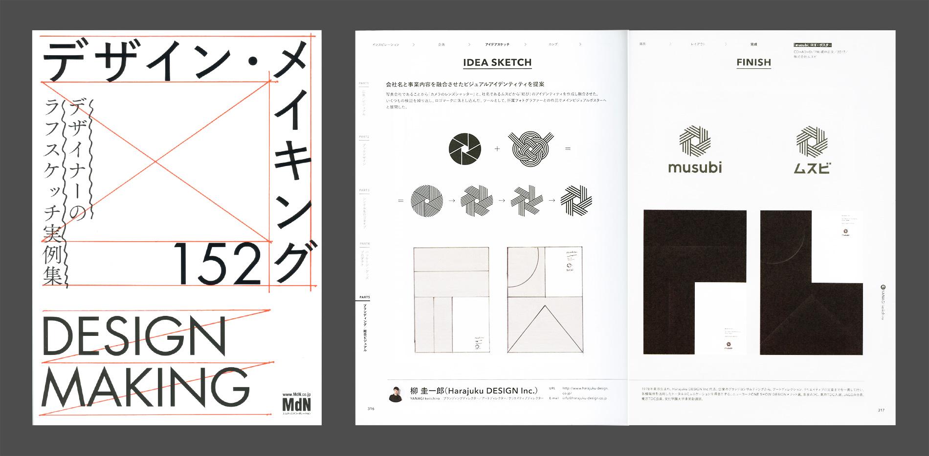 デザイン・メイキング152 デザイナーのラフスケッチ実例集 柳 圭一郎