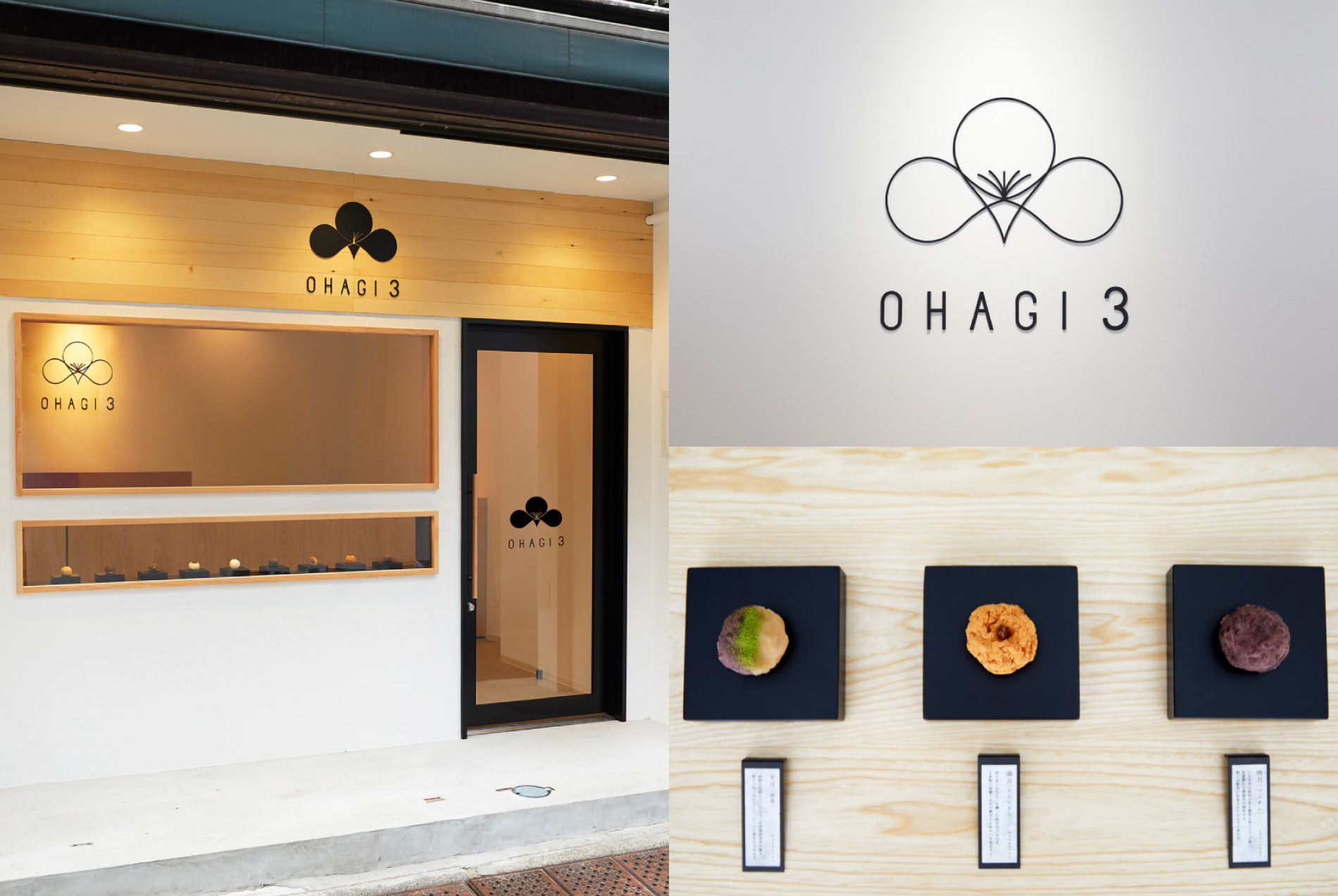 OHAGI3(おはぎさん)浅草店舗
