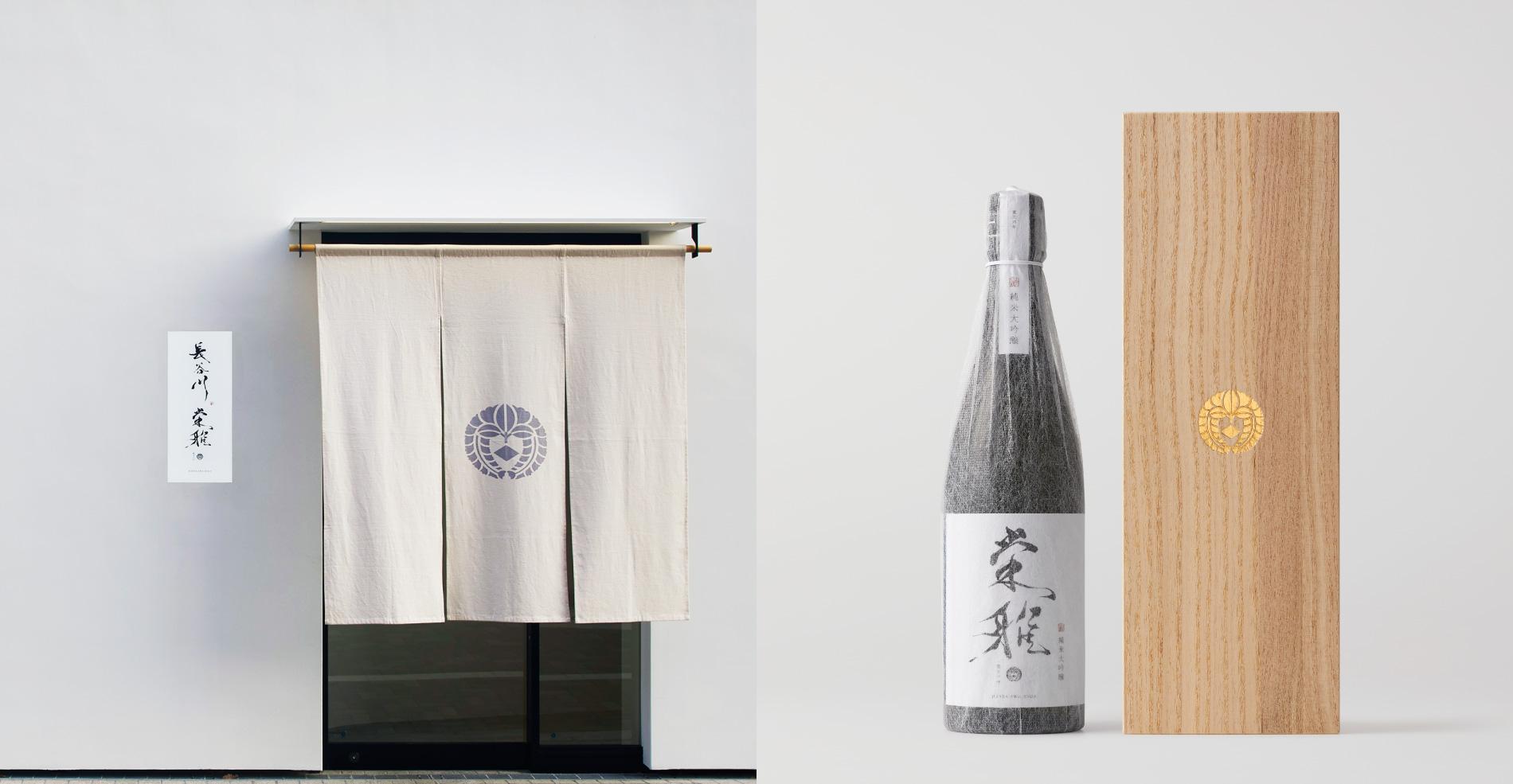 日本酒ブランド長谷川栄雅