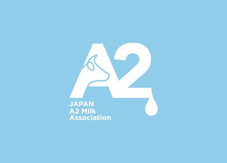 日本A2ミルク協会